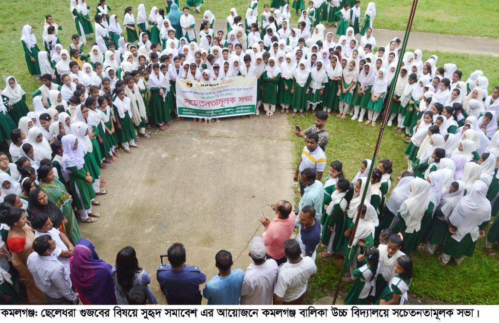 কমলগঞ্জে সুহৃদ সমাবেশের আয়োজনে ছেলেধরা গুজব প্রতিরোধে সপ্তাহব্যাপী সচেতনতামূলক কর্মসুচী শুরু