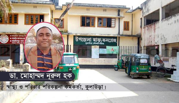 করোনা প্রতিরোধে কুলাউড়ায় নিরলস কাজ করছে স্বাস্থ্য বিভাগ