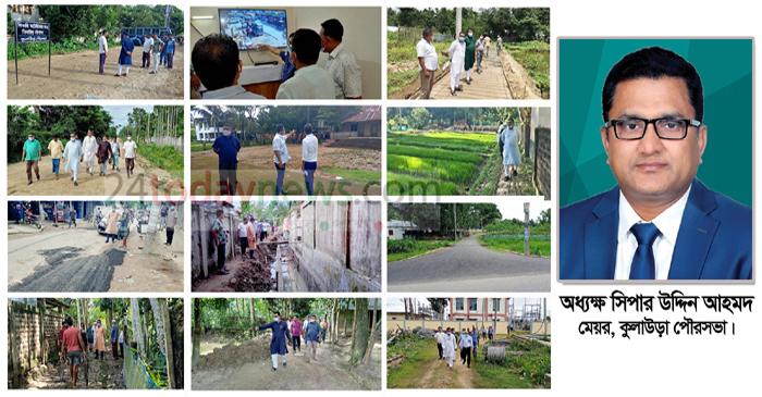 মেয়র সিপার উদ্দিনের তৎপরতায় বদলে যাচ্ছে 'কুলাউড়া পৌরসভা'